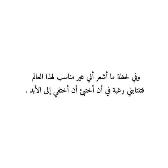 وشعرت بأن في روحي ثقبا ثقبا يتسع ويمتص كل ذكرياتي وحياتي وأحلامي وددت لو كان شخص أعرفه بقربي أحكي له عن كل شيء Book Quotes Quotes Books