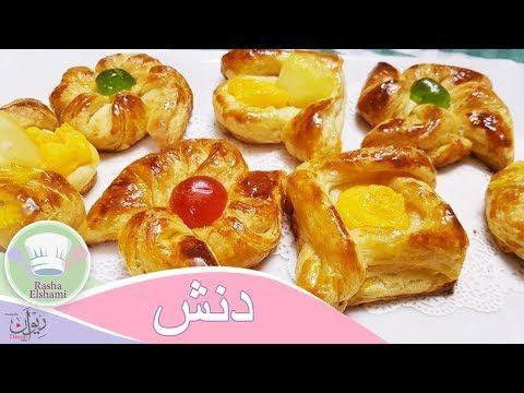 دنش محلات الحلوانى اعمليه فى البيت وإبهريهم رشا الشامي Youtube Food Pie Dough Cooking