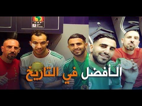 ريبيري محرز أفضل لاعب في تاريخ كرة القدم الجزائرية Baseball Cards Baseball Sports