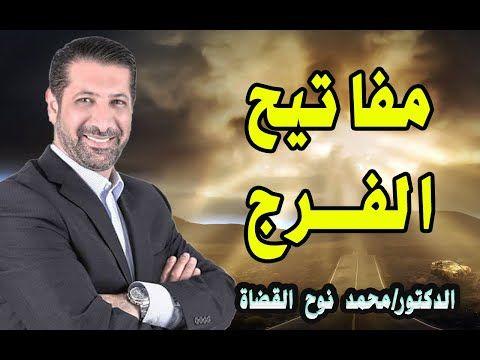 لكل من ضاقت عليه الدنيا إليك مفاتيح الفرج يقدمها لك الدكتور محمد نوح القضاة Youtube Islam Quran Quran Islam