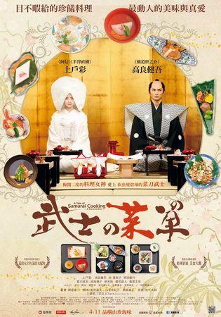 武士的菜單  中文海報