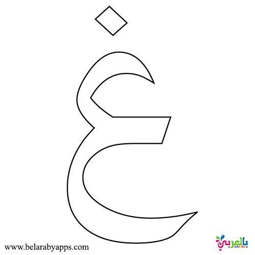 Arabic Letters Pattern Printable Arabic Alphabet Worksheet بالعربي نتعلم Learn Arabic Alphabet Arabic Alphabet Arabic Alphabet Letters