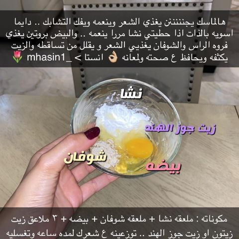 Pin By ريناد الغامدي On شعر Hair Care Recipes Hair Care Oils Beauty Skin Care Routine