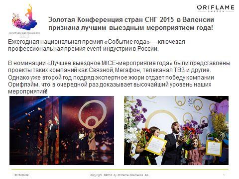 "орифлейм стал победителем премии ""событие года"" http://orifriend.ru/:"
