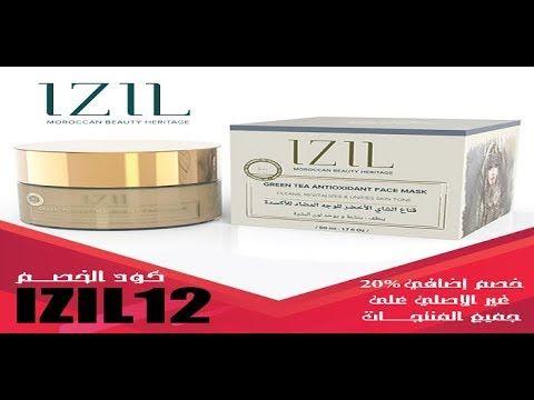 كوبون خصم إيزل بيوتي 20 علي جميع المنتجات Izil12