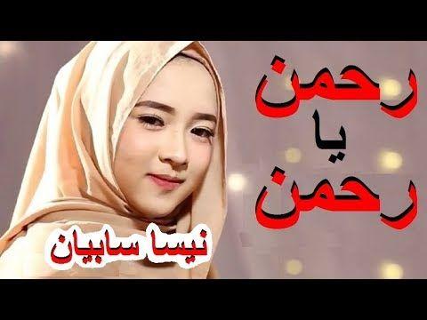 رحمن يا رحمن نیسا سابیان Youtube Beautiful Arabic Words Music Videos Aurora Sleeping Beauty