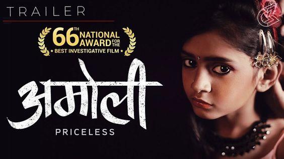 Amoli Trailer Hindi With Rajkumar Rao 2019 National Award Winne In 2020 Bollywood Movie Trailer Film Hindi