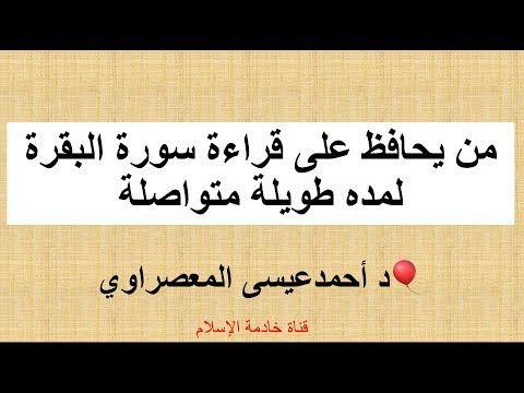 من يحافظ على قراءة سورة البقرة لمده طويلة متواصلة هذه ما يحصل له من عجائب Youtube Arabic Calligraphy