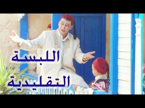 اللبسة التقليدية صديق الأطفال أنيس حداد اخراج سامي دربز Lebsa Ta9lidia Anis Hadad D By Sami Dorbez Youtube Baseball Cards Cards Baseball