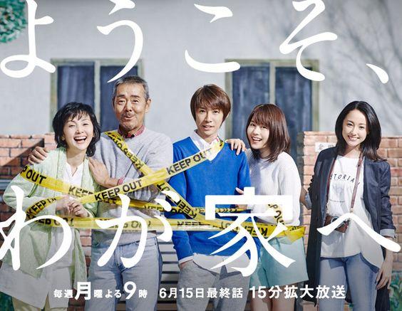 ドラマ「ようこそ、わが家へ」に出演した沢尻エリカさんの画像