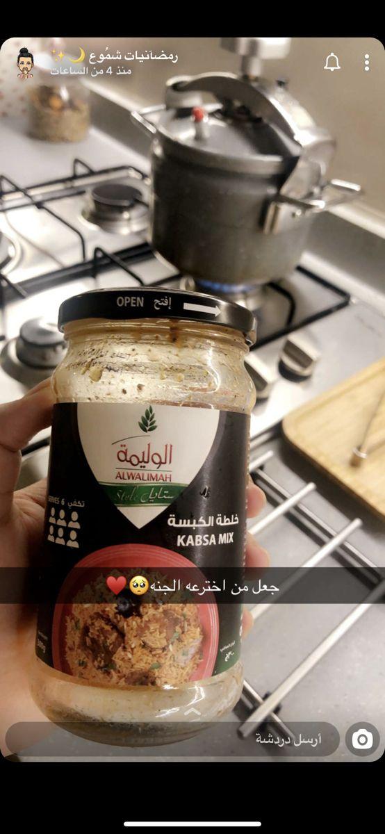 Pin By Hebdbjd On طبخ1 Arabic Food Food