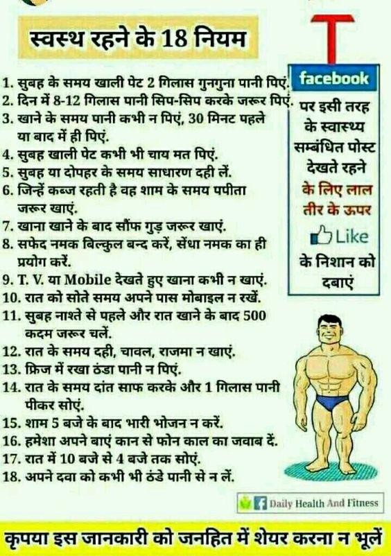 Pin By Aditya Kumar Dutta On Health Remedies Health Facts Good Health Tips Daily Health Tips