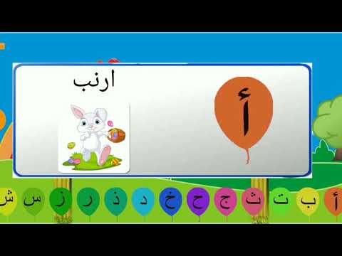 أنشودة حروف الهجاء Arabic Alphabet Song Youtube Electronics