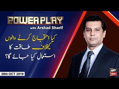 Power Play Peace Tv Imran Khan Speech Video News