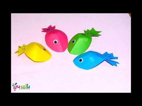 سمكة من الورق مجسمة للأطفال باستخدام الورق الملون المتاح لديك يمكنك ان تمرح مع ابنائك بعمل مجموعة من الأسماك الملونة بألوان م Bicycle Wallpaper Wallpaper Art