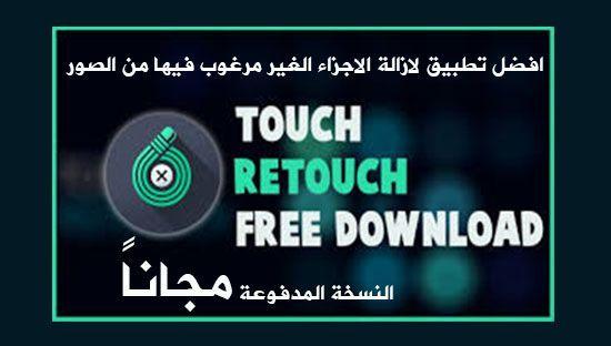 تحميل Touchretouch Pro افضل تطبيق لازالة الكتابة والخلفيات و الاجزاء الغير مرغوبة من الصور المدفوع مجانا اخر Retouching Incoming Call Screenshot Incoming Call