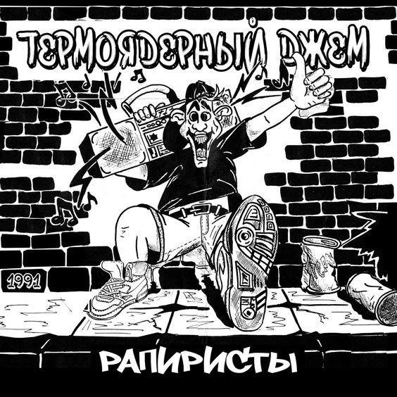 Термоядереый Джем - Рапиристы