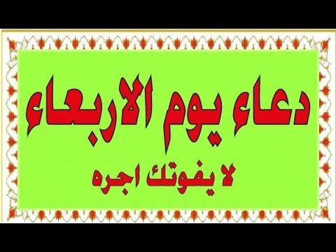 دعاء يوم الاربعاء من قاله اوسع الله فى رزقه واصلح له شأنه وقضى عنه دينه Arabic Calligraphy Calligraphy