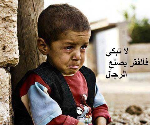 لا تبكي ياصغيري Syrian Children Children Palestine