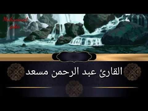 عبد الرحمن مسعد تلاوة عذبة هادئة سورة السجدة Youtube Paper Flowers Craft Flower Crafts Paper Flowers