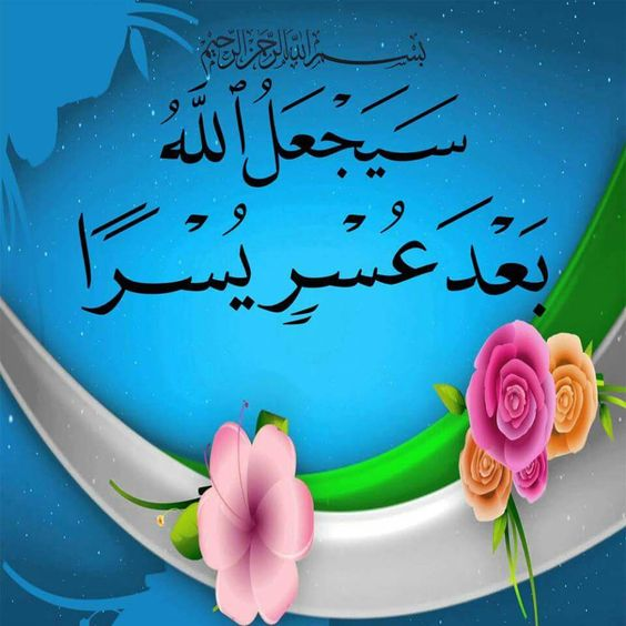 قال تعالى فإن مع العسر يسرا إن مع العسر يسرا Surat Al Inshirah Verse 5 Which M Islamic Calligraphy Arabic Calligraphy Painting Islamic Art Calligraphy