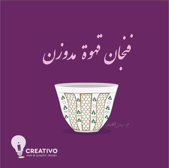 ثيمات القهوة تصاميم وعبارات مميزة اذواق Ramadan Crafts Eid Stickers Graffiti Words