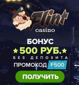 Игровые автоматы бонус за регистрацию 500 рублей вулкан игровые автоматы для iphone