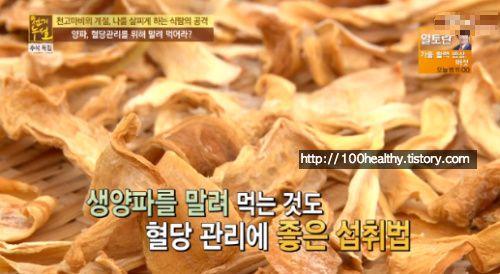 천기누설양파말랭이 만들기 당뇨 양파 말랭이 차 끓이는법 효능 부작용 요리 양파 고구마