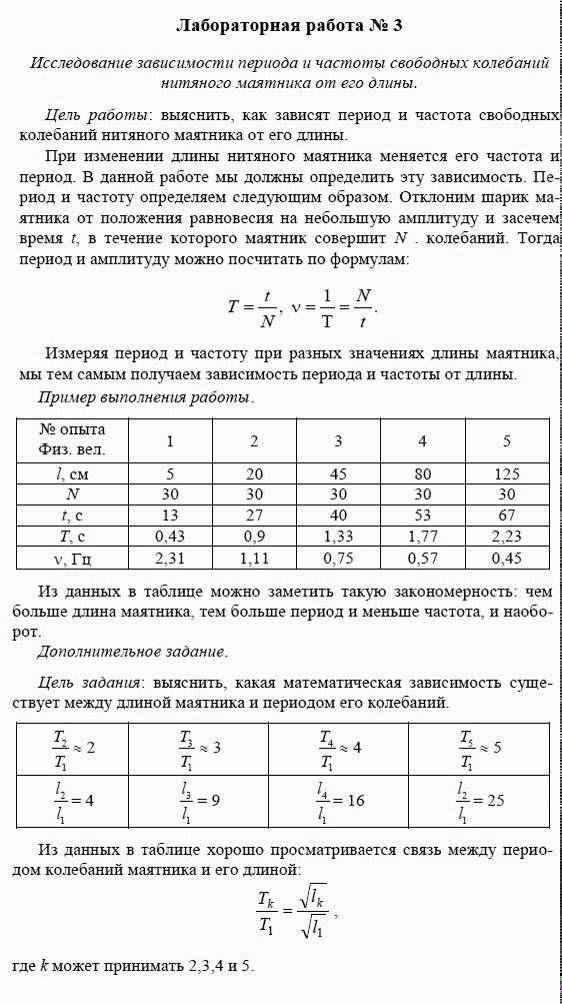Решеба.ru по физике 6 класс