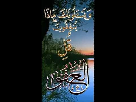 صباح الخير آية من القرآن الكريم تلاوة القارئ الشيخ عبدالله الموسى حفظه Neon Signs Book Cover Neon