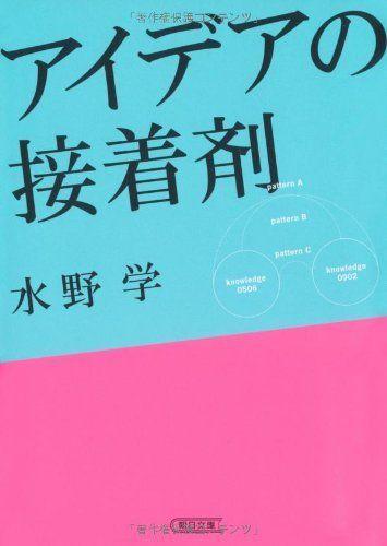 アイデアの接着剤 (朝日文庫) 水野 学, http://www.amazon.co.jp/dp/4022617896/ref=cm_sw_r_pi_dp_5lSCtb144YB6B