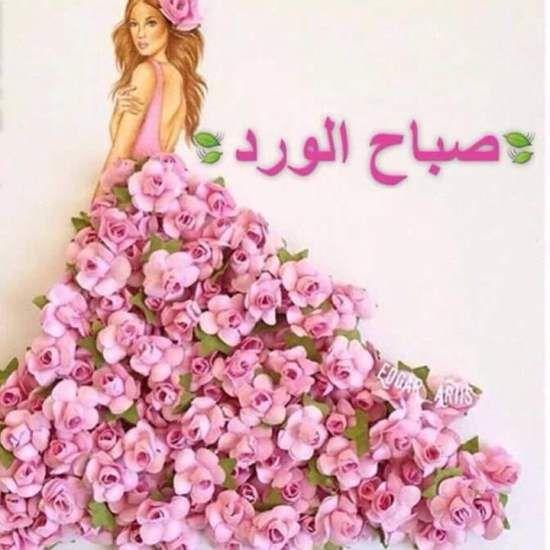 صور صباح الخير واجمل عبارات صباحية للأحبه والأصدقاء موقع مصري Good Morning Greetings Good Morning Beautiful Good Night Messages