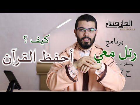هشام الهراز كيف أحفظ القرآن الكريم برنامج رتل معي الحلقة السابعة رمضان 2020 Hicham Elherraz Youtube Incoming Call Screenshot
