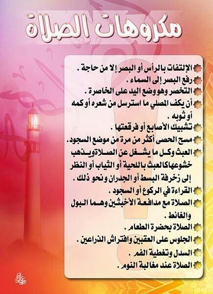 Pin By نوران ايمن On ادعية Islam Facts Learn Islam Ahadith