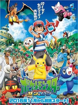 Pokemon Sun And Moon - Trọn bộ