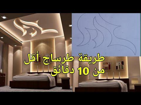 كيفية رسم وطرساج ديكور جبس غرفة نوم بطريقة سهلة مع القياسات الكاملة الجبس المغربي 2020 Youtube Math Drawing Neon Signs Neon