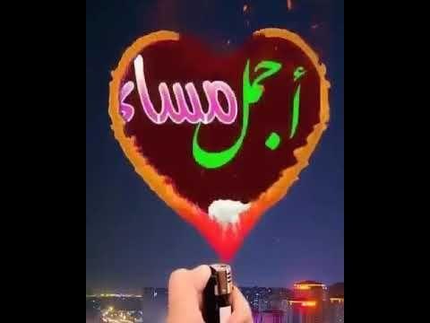 بطاقة مساء الخير صوت الفنانة فيروز للاشتراك Youtube Neon Signs Neon Enjoyment