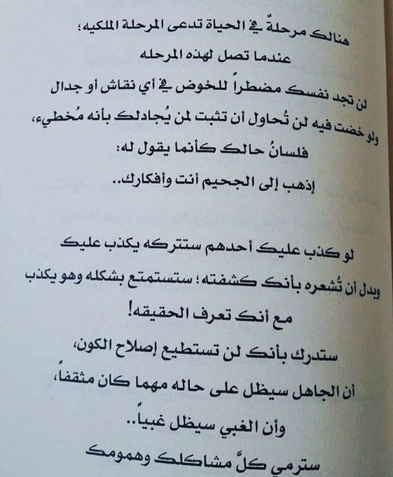 المرحلة الملكية للنفس Wisdom Quotes Life Book Quotes Quotations
