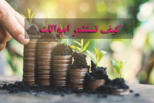 كيف تستثمر اموالك بالحلال طرق الاستثمار الاسلامي المطور السوداني Islam Halal Investing