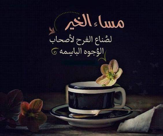 اجمل مساء الخير اروع تهاني المساء Evening Greetings Morning Greetings Quotes Good Evening