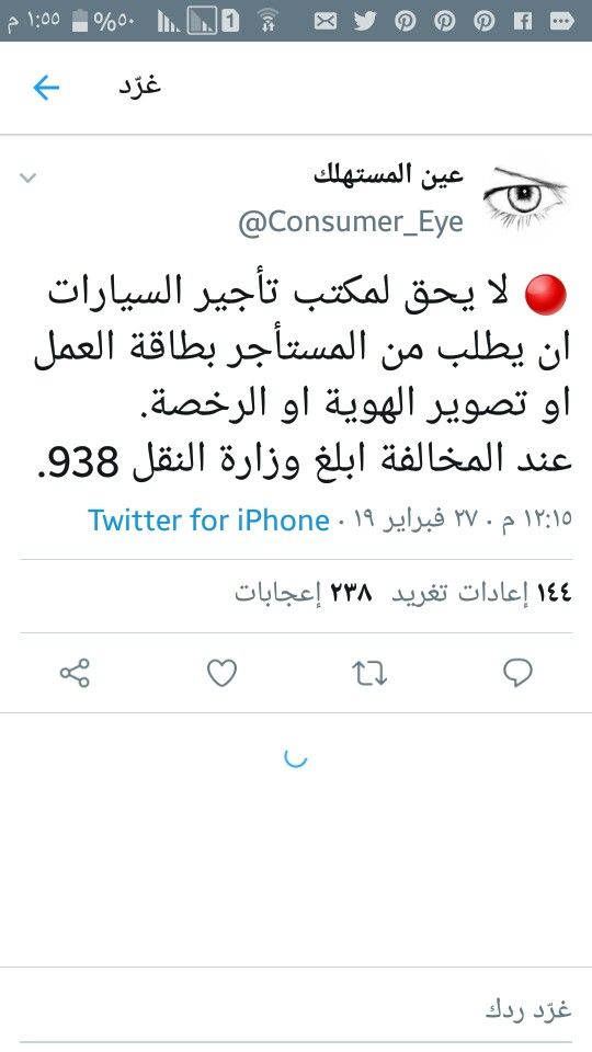Pin By Investor2030 On Aaa777c البلاغات عن المخالفات في السعودية Boarding Pass Airline