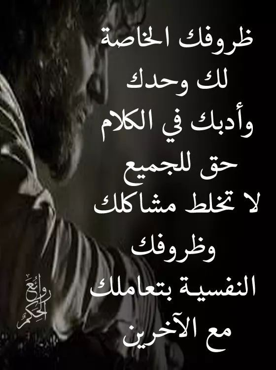 Pin By فلسطينية ولي الفخر On روائع الحكم True Words Words Quotes
