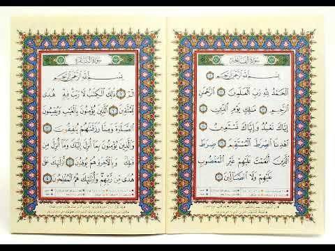 Surat Al Baqarah Full Quran Baqarah Full Surath Baqarah Makkah Apple Rings Bullet Journal Makkah