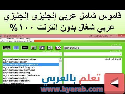 ترجمه من انجليزى لعربى جمل