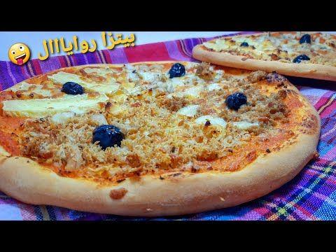 بيتزاا روايال بننننننة و ذوق خرافي بأسهل و أنجح عجينة لازم تجربوها Pizza Royale Une Tuerie Youtube Food Pizza Diner