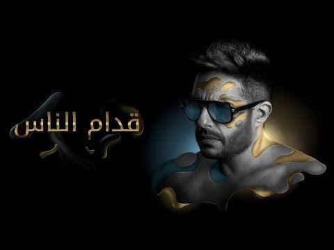 Hamaki Oddam El Nas Official Lyrics Video حماقي قدام الناس كلمات Youtube American Songs Entertainment Video Songs