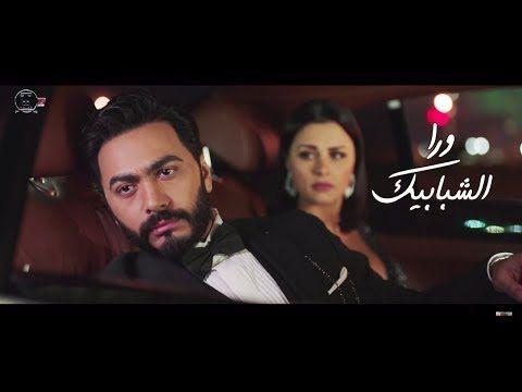 Allah Shahid Video Clip Tamer Hosny Team The Voice Kids الله شاهد غناء فريق تامر حسني Youtube Songs Song Words Music