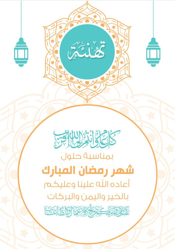 بطاقات تهنئة رمضان Ramadan Kareem Instagram Graphic Art Instagram Photo