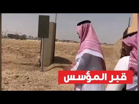 سعودي Aj الامير جلوي يزور قبور ملوك السعودية قبر الملك عبدالعزيز