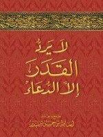 Pin By حقائق ايمانية On أدعية Arabic Calligraphy Calligraphy